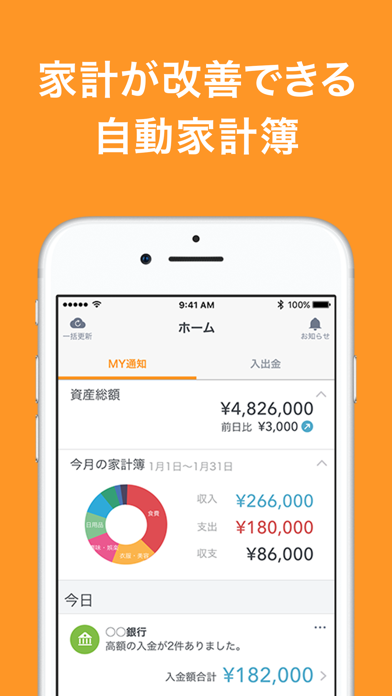 家計簿 マネーフォワード ME - 人気家計簿アプリのスクリーンショット