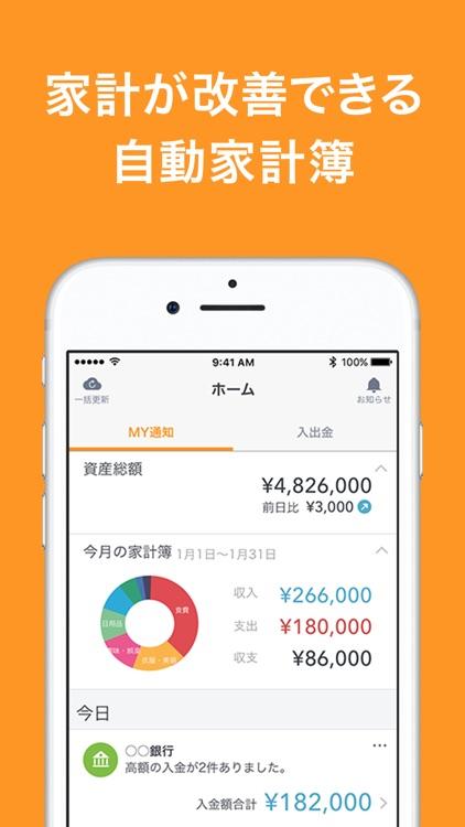 家計簿 マネーフォワード ME - 人気家計簿アプリ screenshot-0