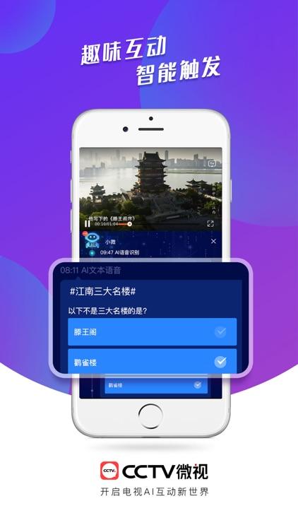 CCTV微视—央视官方融媒体互动平台 screenshot-3