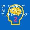 WMTワーキングメモリートレーニング2 - iPadアプリ