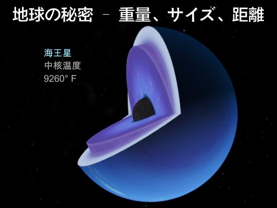 Solar Walk 2 Ads+: 宇宙観察 3Dのおすすめ画像4