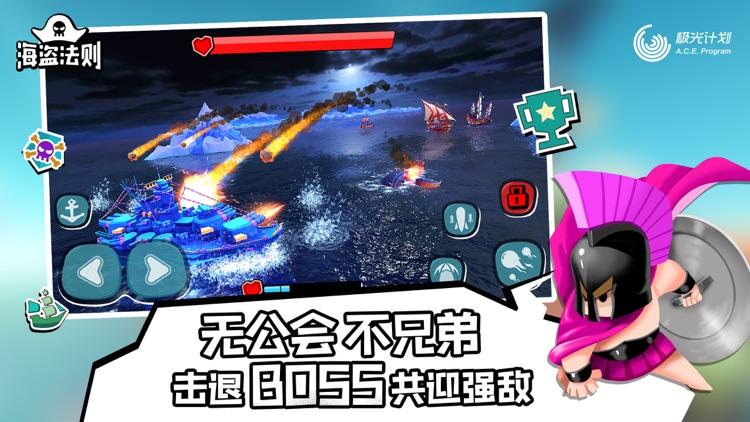海盗法则-全新5v5休闲欢乐海战 screenshot-5