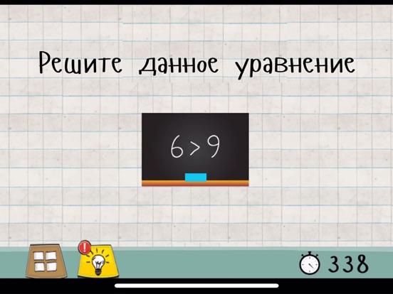 Мастер Логики 1 для iPad
