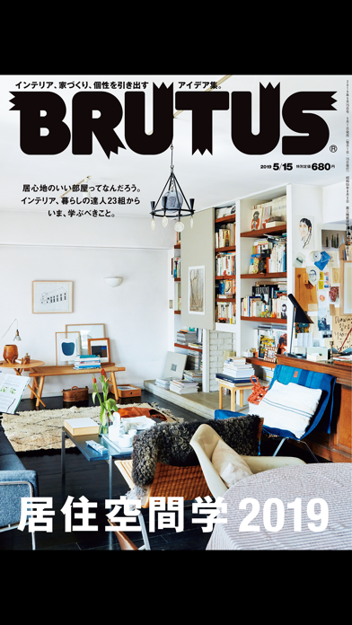 BRUTUS magazine