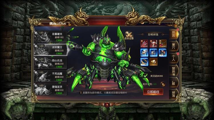 上古传世 screenshot-7