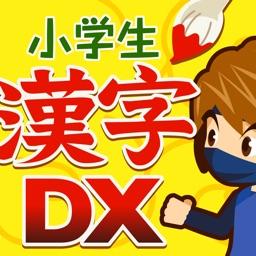 小学生手書き漢字ドリルDX