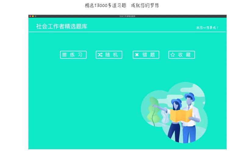 社会工作者考试精选题库 screenshot 1