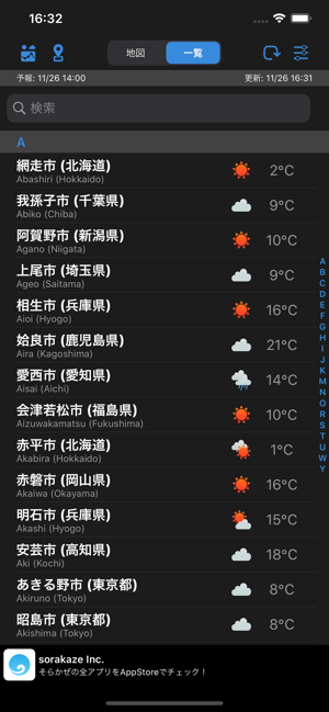 ‎WeatherJapan Screenshot