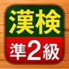 漢検準2級 - 漢字検定問題集