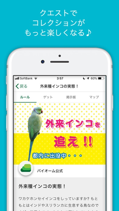 Biome(バイオーム) screenshot #8