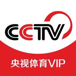 央視體育VIP