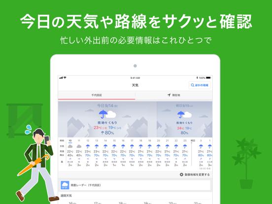 Yahoo! JAPANのおすすめ画像2
