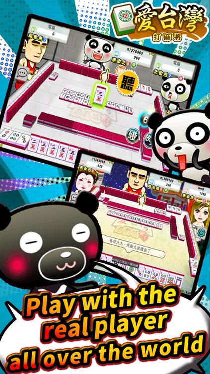 Taiwan Mahjong screenshot-4