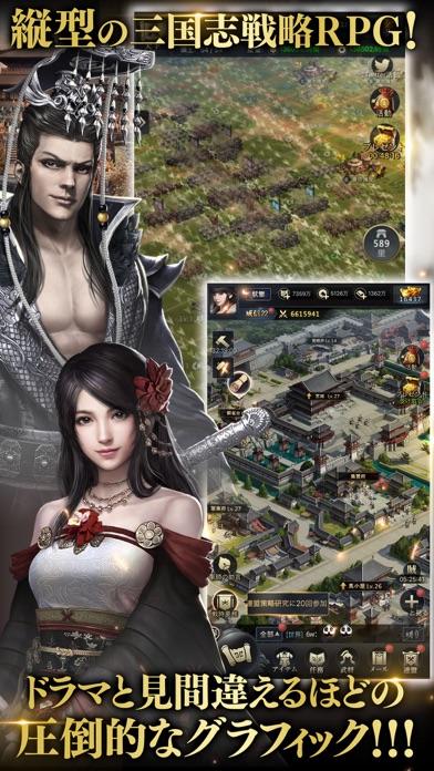 三国覇王戦記~乱世の系譜~ screenshot1