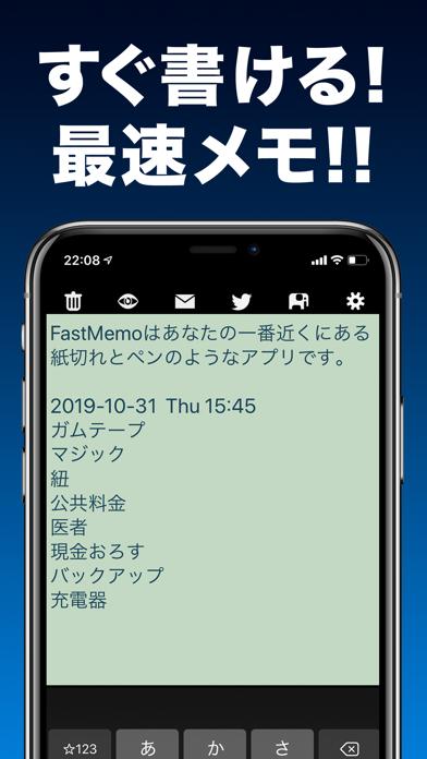 Fast Memo - 高速メモのおすすめ画像1