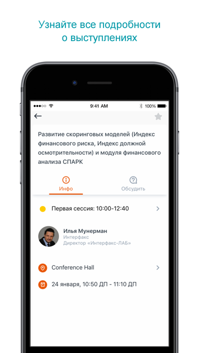 Конференция СПАРК-2020Скриншоты 3