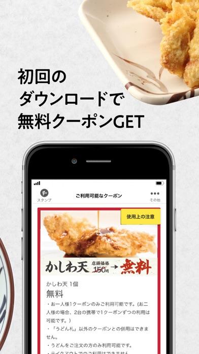 丸亀製麺のおすすめ画像2