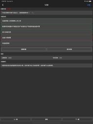 一级造价师题库 ipad images