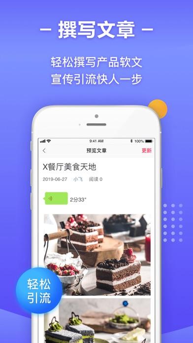 轻松截图王-微商专业聊天截图营销助手屏幕截图4