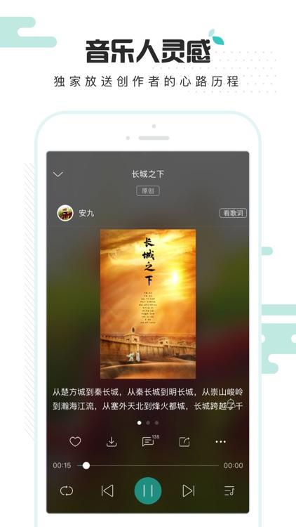 5sing原创音乐-中国原创音乐基地 screenshot-3
