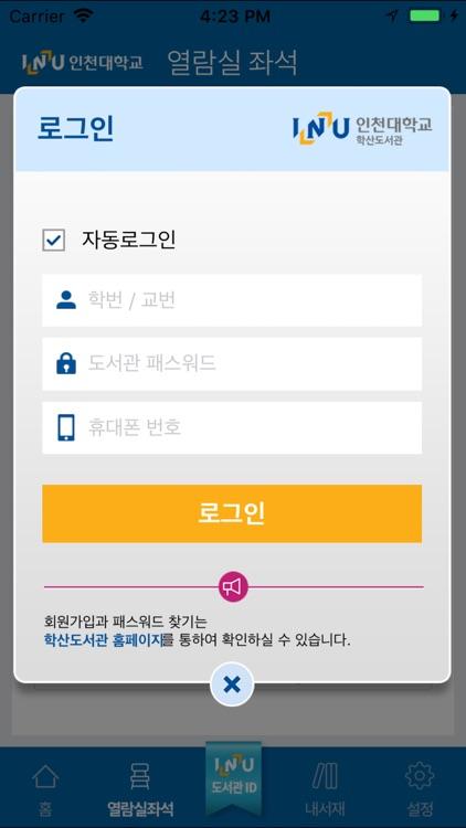 인천대학교 학산도서관