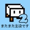 とうふファンタジー2 - iPhoneアプリ