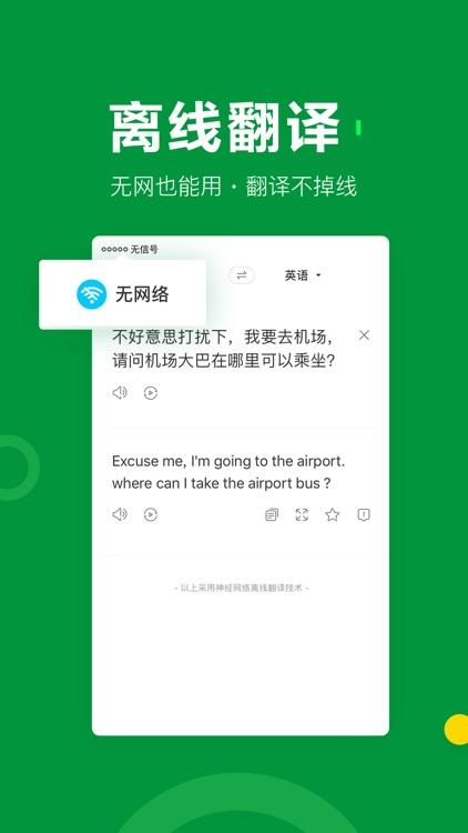 搜狗翻译-多语言翻译软件,高效沟通必备 screenshot-3