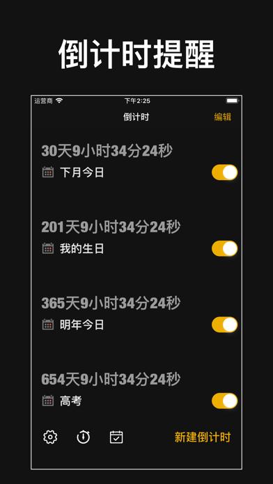 时间局 screenshot 1
