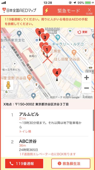 日本全国AEDマップ ScreenShot2