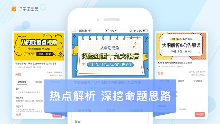 一起公考-公务员考试在线学习平台 screenshot-4