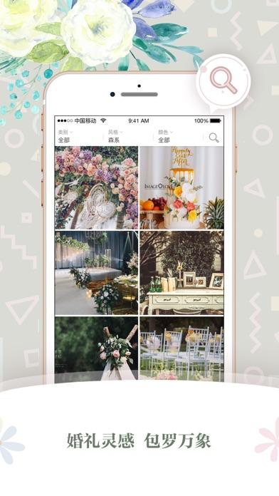 时尚新娘-汇集真实新娘的筹婚社区 screenshot four