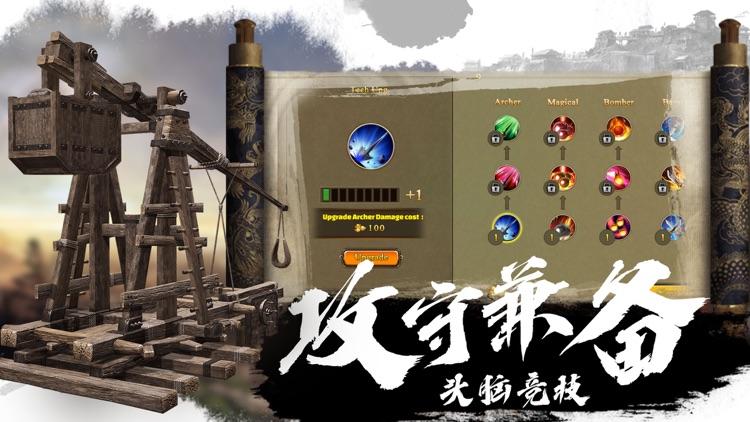 王者争锋-三国策略手游 screenshot-4
