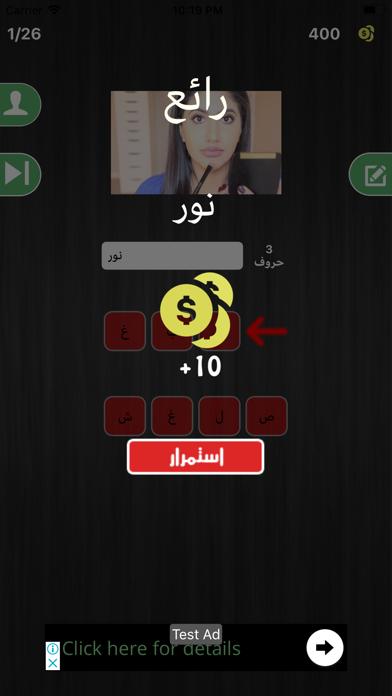 احزر اسم اليوتيوبر screenshot 4