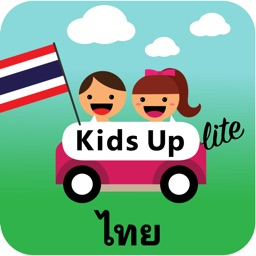 Kids Up lite ไทย