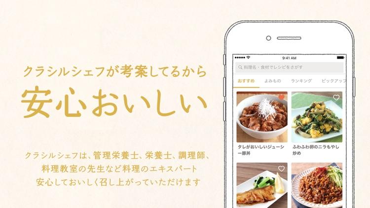 レシピ動画「クラシル」 1分でわかる料理アプリ screenshot-4