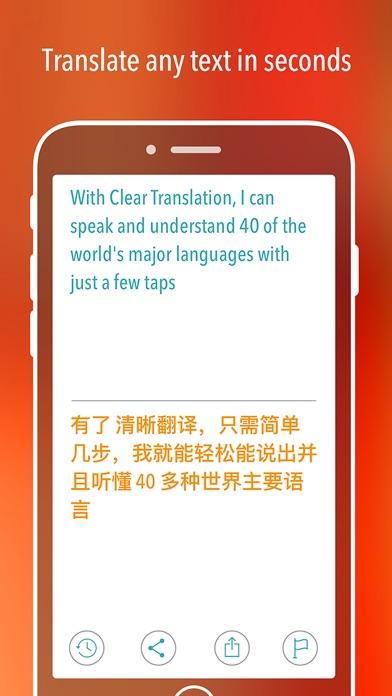 Clear Translation Screenshots