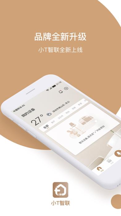 小T智联 screenshot one