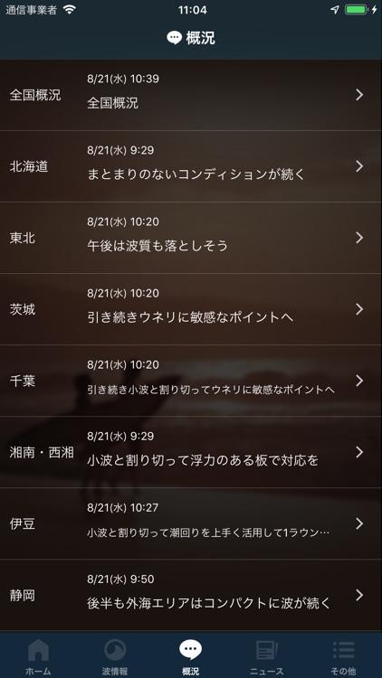 なみある?アプリ サーフィン&波情報 screenshot-6