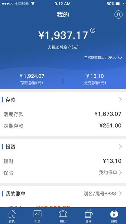 上海银行手机银行 screenshot-4