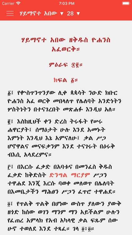 Mezgebe Haymanot screenshot-4