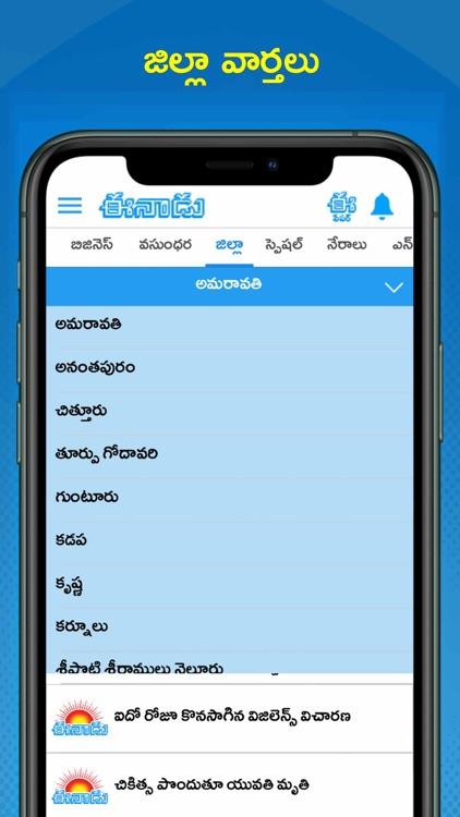 Eenadu News Official app screenshot-7