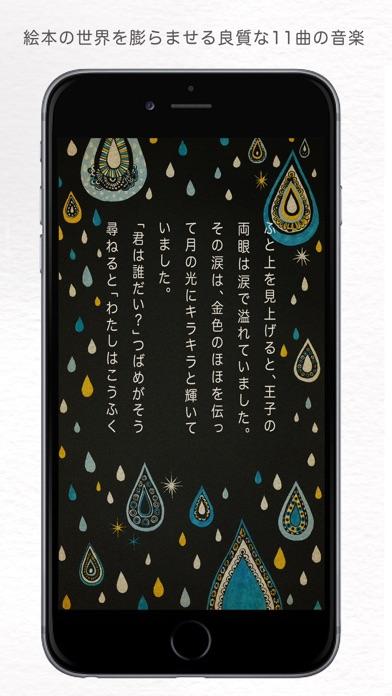 音楽絵本・幸福の王子 (ポケット)のおすすめ画像3