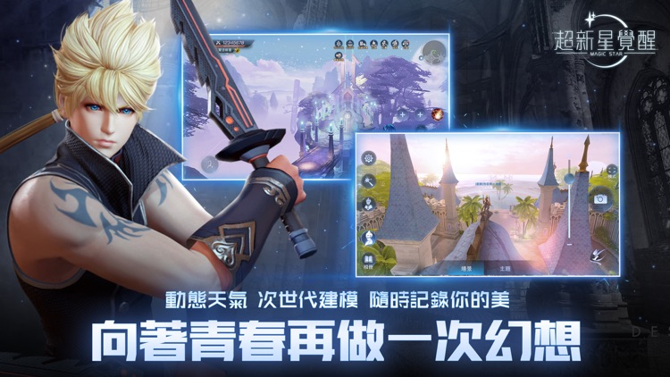 超新星覺醒 screenshot-4