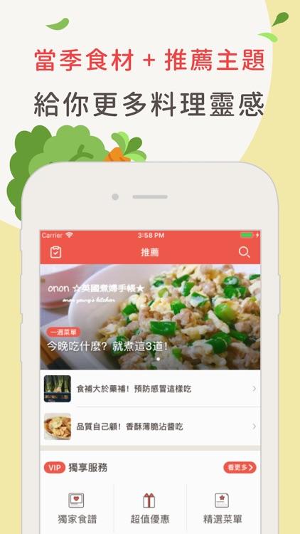 愛料理 screenshot-0