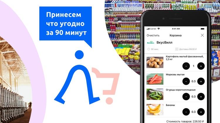 Superbro: онлайн доставка