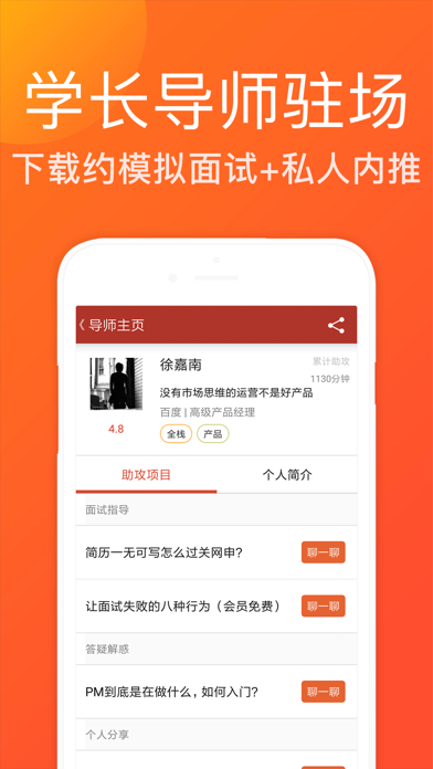 应聘宝 screenshot 4