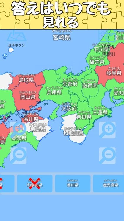 日本地名パズル-都道府県と県庁所在地と市区町村 screenshot-0