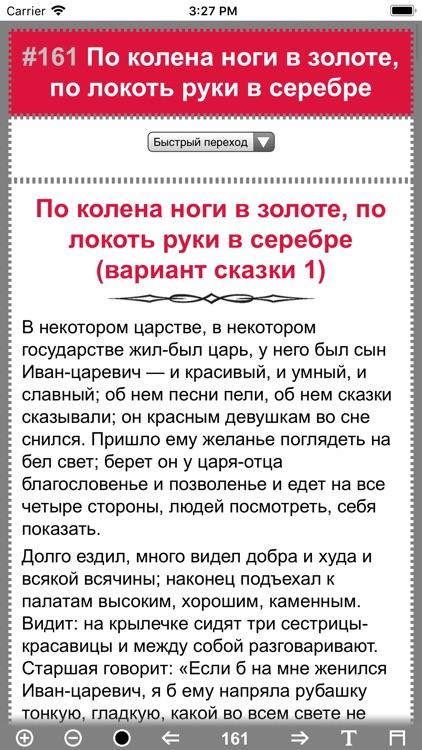 Старые Сказки screenshot-5