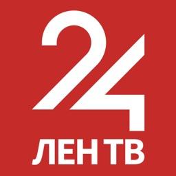 ЛенТВ24 - Новости