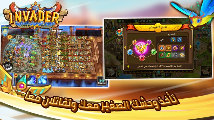 Invader™ screenshot-4